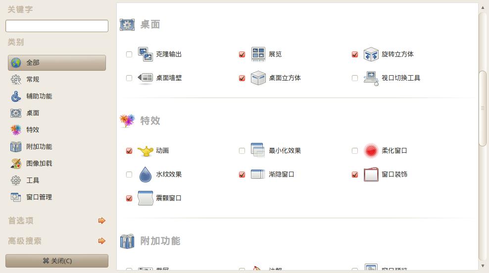 Screenshot-CompizConfig设置管理器